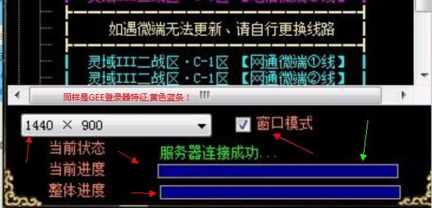GEE登录器特征2