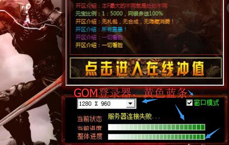 GOM-M2登录器特征