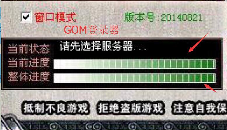 GOM登录器特征