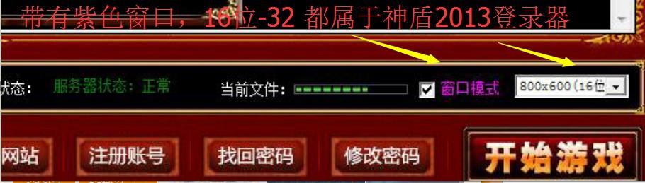 HEROM2-2013登录器特征