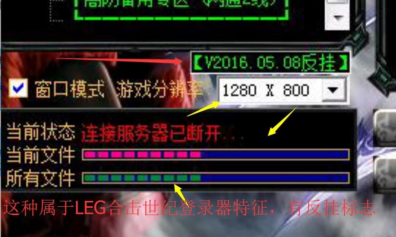 LEG世纪登录器特征