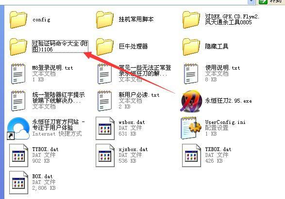 过验证码命令大全文件夹