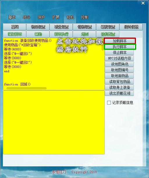永恒狂刀常用脚本_字符_指令