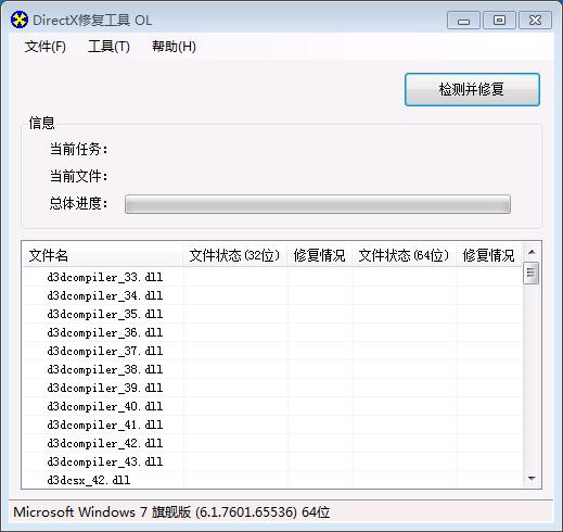 运行程序出错及缺少DLL修复