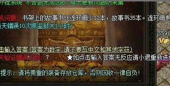 ★智力问答答案A_苍龙传奇_GOM
