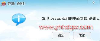 永恒狂刀wsbox云更新