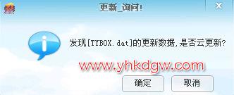 永恒狂刀TYBOX云更新