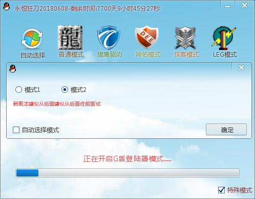 永恒狂刀_5.22版本修复G盾挂机失效的问题