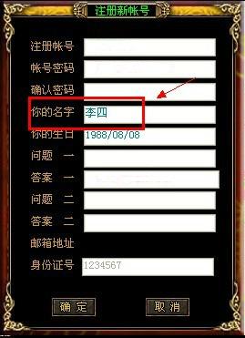 识别巨牛登陆器注册页显示的是李四