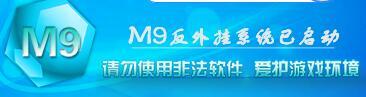 M9登录器特征