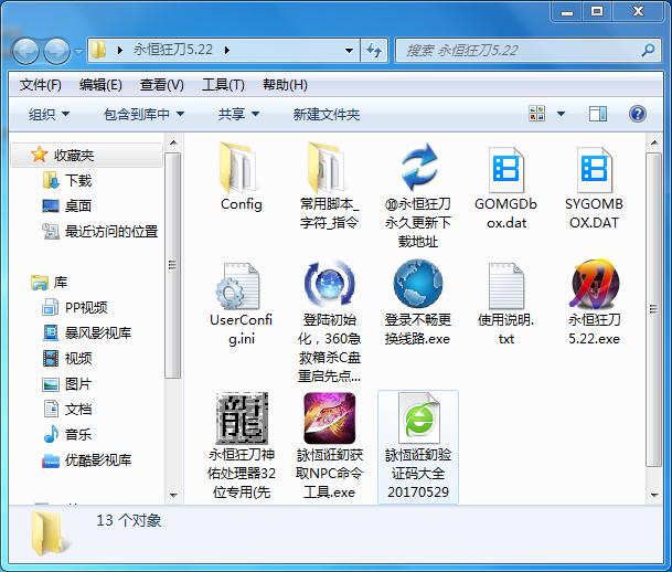 文件夹内容以及用途