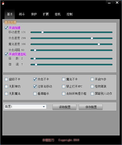 微变红字和蓝字服的战士极限调法基本设置