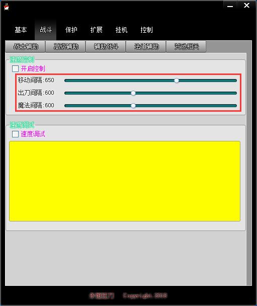 用法或道挂机时,没有开加速,但是直接出现蓝字提示或提示速度过快