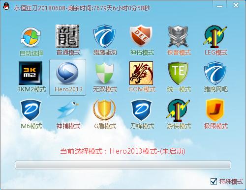 幻想引擎(hero2013)登录器过法