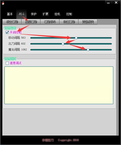 蓝字提示加速的设置