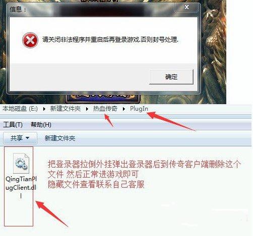 """""""请关闭非法程序并重启后再登录游戏.否则封号处理""""解决办法"""