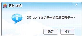 发现[SKY.dat]的更新数据,是否云更新