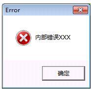内部错误×××