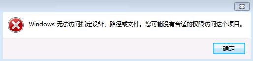 提示Windows无法访问指定设备、路径或文件。您可能没有适合的权限访问这个项目。