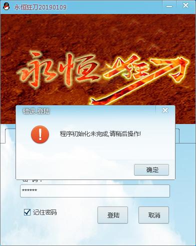 永恒狂刀_5.40版本修复BUG减少程序化失败的问题
