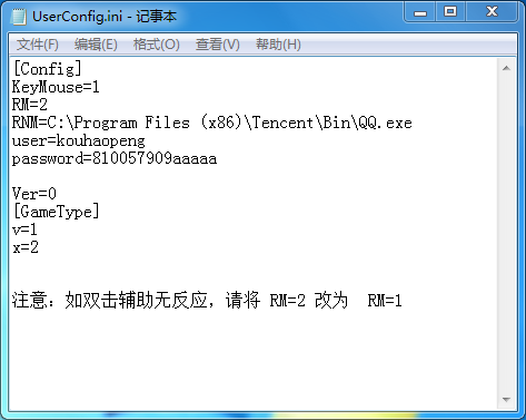 永恒狂刀文件UserConfig.ini