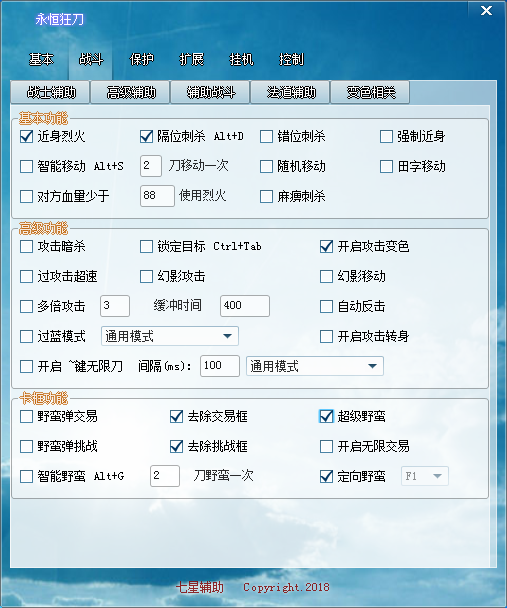 轻变战士流畅调法(蓝字卡位3秒)战斗战士辅助设置