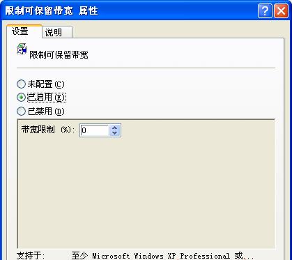 全面提升刀速(WIN7/XP)解除系统网速限制图3