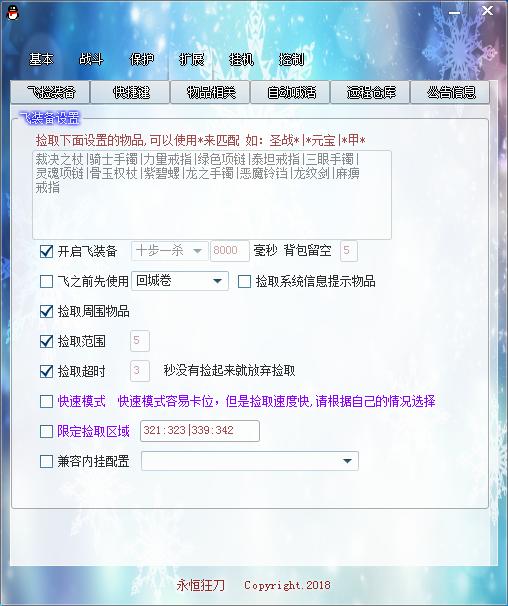 永恒狂刀_5.43版本修复丢弃物品后还捡的问题