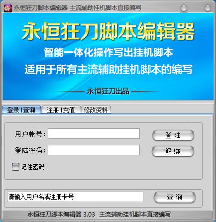 脚本编辑器_3.44内挂版(支持hero多开)