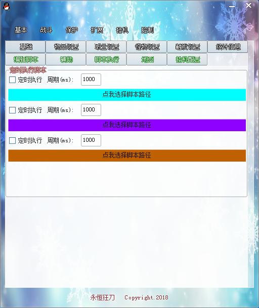 永恒狂刀_5.45版本修复G盾开挂卡屏问题