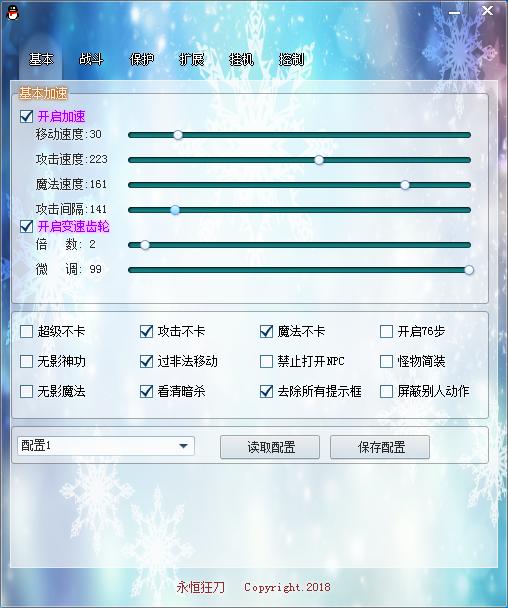 中变展示PK流畅不卡调法基本设置