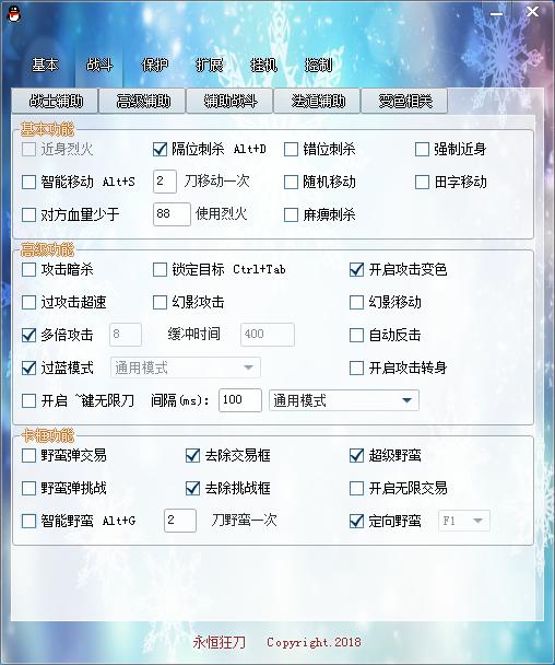 中变展示PK流畅不卡调法战斗战士辅助设置