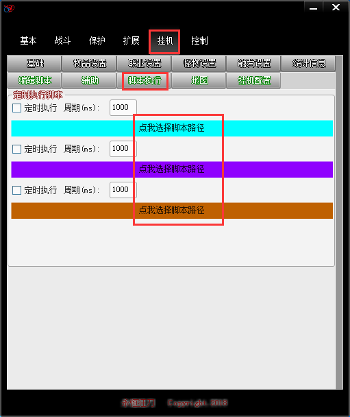 远程存取物品和定时执行脚本加载