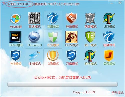 永恒狂刀_5.53版本更新最新检测