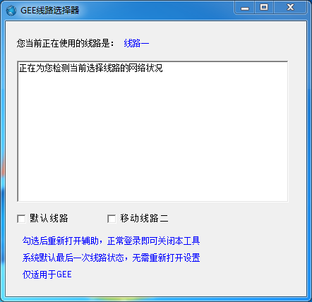 老好人辅助_0208增加移动宽带登录线路工具