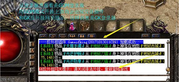 永恒狂刀GOM登录器GK插件
