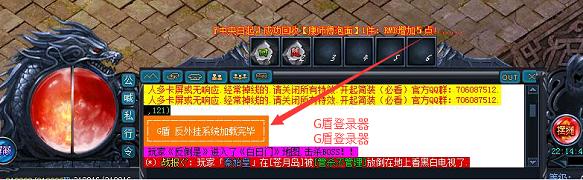 永恒狂刀GOM登录器G盾插件