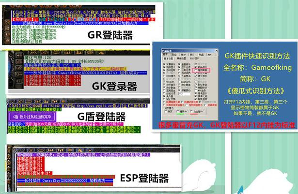 如何识别GOM登陆器主流g盾gk等插件