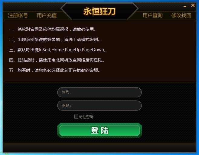 永恒狂刀_5.68更新各功能执行效率