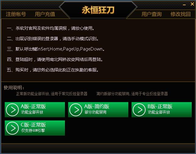 永恒狂刀_5.71更新过ESP、GR、G盾、GK登录器