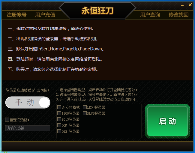 永恒狂刀_5.73修复gee账号密码界面崩溃问题